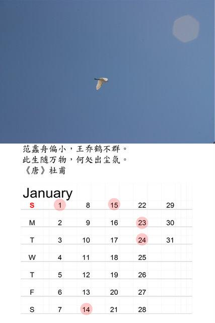 2012 月历