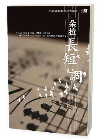 書名:朵拉長短調 作者:朵拉 出版:有人出版社(馬) 內文:簡體中文橫排