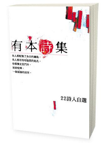 書名:有本詩集 作者:合輯 出版:有人出版社(馬) 內文:繁體中文橫排 附註: