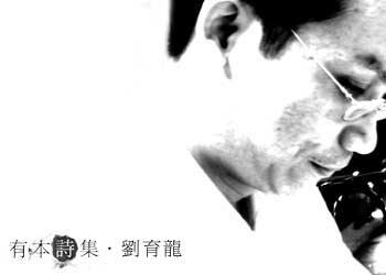 ■ 劉育龍  1967年出生於柔佛州士乃。馬來亞大學物理系畢業。現任出版社總編輯。曾獲新加坡國際扶輪社青年文學獎(微型小說)亞軍、1997年獲馬來西亞第四屆